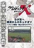 プロジェクトX 挑戦者たち わが友へ 病床からのキックオフ ~Jリーグ誕生・知られざるドラマ~ [DVD]