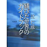 錆びた世界のガイドブック / 辻 仁成 のシリーズ情報を見る