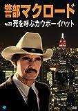 警部マクロード Vol.23「死を呼ぶカウボーイハット」 [DVD]