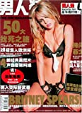Fhm = for Him Magazine = Nan Ren Zhuang - Chinese ed