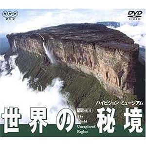 世界の秘境/ハイビジョン・ミュージアム