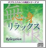 サブリミナル無限「心身リラックス~Relaxation」