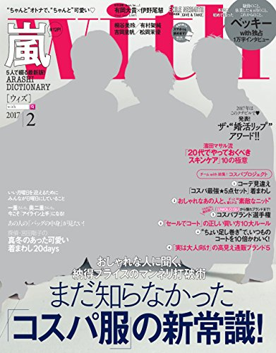 with 2017年2月号 大きい表紙画像