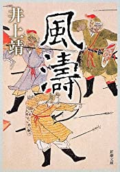 視点を変えてモンゴルを知る2冊 『風濤』と『世界史の誕生』