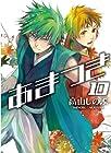 あまつき 第10巻 2009年09月25日発売