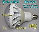 防水LED水銀灯(コーンライト) 250W~400W相当 E39 6000k(白色) 4500ルーメン IP65