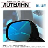 アウトバーン 広角ドアミラー(親水加工済み) BMW Z4 E85/E86 ロードスター/クーペ 03/1~09/3 - BLUE
