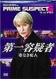 第一容疑者 姿なき犯人 [DVD]