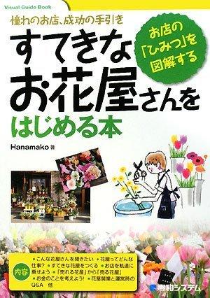 すてきなお花屋さんをはじめる本―憧れのお店、成功の手引き お店の「ひみつ」を図解する