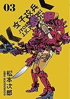 女子攻兵 3 (バンチコミックス)