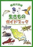 鶴見川流域生きものガイド