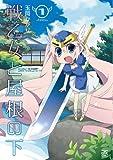 戦乙女と屋根の下 (1) (4コマKINGSぱれっとコミックス)