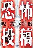 恐怖投稿逢魔が時物語呪禁の檻 (eyeシリーズ)