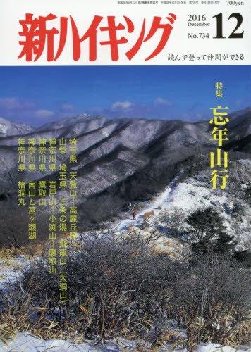 新ハイキング 2016年12月号 大きい表紙画像