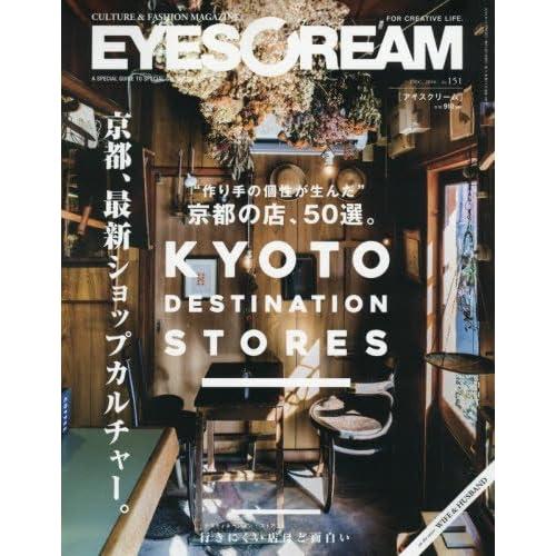 EYESCREAM(アイスクリーム) 2016年 12 月号