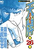 天牌 26巻 (ニチブンコミックス)