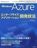 WINDOWS AZURE エンタープライズアプリケーション開発技法 (マイクロソフトコンサルティングサービステクニカルリファレンスシリーズ)