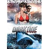 ダーク・タイド [DVD]