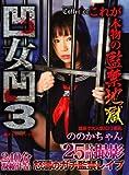 凹女凹 3  COTD-003
