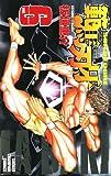 範馬刃牙(6) (少年チャンピオン・コミックス)