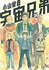 宇宙兄弟 第20巻 2013年02月22日発売