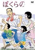 テレビアニメ『ぼくらの』DVD Vol.3