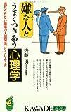 嫌な人とうまくつきあう心理学―逃れられない職場の人間関係、どうしよう?! (KAWADE夢新書)