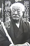 徳富蘇峰 終戦後日記 (4)  『頑蘇夢物語』完結篇