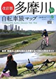 (Bicycle life Books 7) (Bicycle Books to live life together and bicycle) journey from headwaters to mouth, totally know the Tama River in Japan a major - Bicycle travel map (second edition) smoothly revised Tamagawa (2009) ISBN: 4862120784 [Japanese Import]