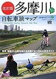 改訂版 多摩川すいすい自転車旅マップ (第2版)—河口から源流まで、日本一メジャーな多摩川を知り尽くす旅 (自転車生活ブックス 7) (じてんしゃといっしょにくらす自転車生活ブックス)