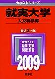 就実大学(人文科学部) [2009年版 大学入試シリーズ] (大学入試シリーズ 499)