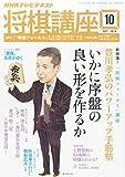 NHK 将棋講座 2014年 10月号 [雑誌]