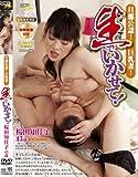 旦那公認!巨乳妻!生でいかせて!桜田知佳子43歳(GESD-165) [DVD]