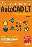 7日でおぼえるAutoCAD LT