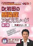 Dr.���Ĥδ����ɥ��åץ��졼�ɡ���3����-���襷���-�������ͥå�DVD