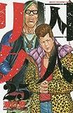 囚人リク 25 (少年チャンピオン・コミックス)