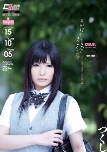 見かけによらないゴックン少女 カマトト優等生は濃い~のがお好き  つくし [DVD]