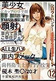 シロウトハンター 12 [DVD]