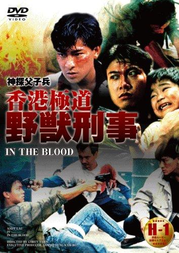 香港極道 野獣刑事 日本語吹替版 [DVD]