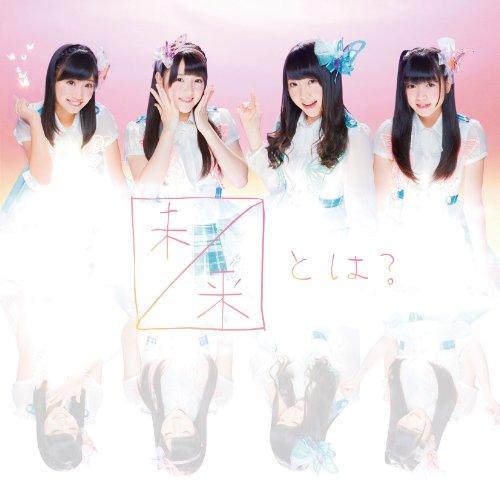 未来とは? (CD+DVD) (Type-C) (初回生産限定盤)