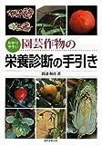 わかりやすい―園芸作物の栄養診断の手引き