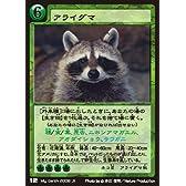 アライグマ 【陸の生き物】 J1-12 (地球環境カードゲーム マイアース シングルカード)
