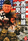 詳解西部戦線全史—死闘!ヒトラー対英米仏1919~1945 (学研M文庫 や 5-4)