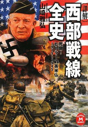 詳解 西部戦線全史―死闘!ヒトラー対英米仏1919‐1945