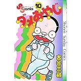ダメおやじ 10 (少年サンデーコミックス)