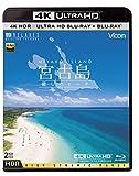 UltraHD Blu-ray 4K 宮古島【4K・HDR】  ~癒しのビーチ~ UltraHDブルーレイ&ブルーレイセット ランキングお取り寄せ