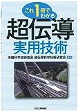 これ一冊でわかる 超伝導実用技術