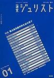 論究ジュリスト(2012年春号) 1 (ジュリスト増刊)