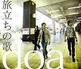 旅立ちの歌♪doa
