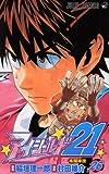 アイシールド21 26 (26) (ジャンプコミックス)